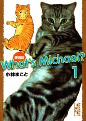 新装版 What's Michael?(1)