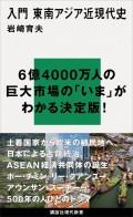 【期間限定価格】入門 東南アジア近現代史