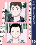 【単話売】あちらこちらぼくら(の、あれからとこれから) 10
