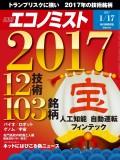 週刊エコノミスト2017年1/17号