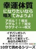 幸運体質になりたいなら唱えてみようよ!アガル↑↑呪文・アゲル↑↑↑呪文・サゲナイ→→呪文。