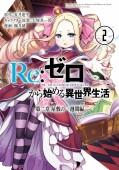 Re:ゼロから始める異世界生活 第二章 屋敷の一週間編 2巻