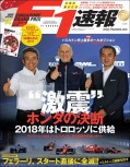 F1速報 2017 Rd14 シンガポールGP号