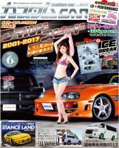 カスタムCAR 2017年6月号 vol.464