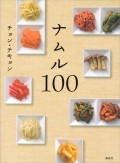 【期間限定価格】ナムル100