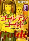 【期間限定価格】ゴールデンゴールド(1)