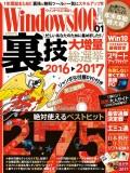 Windows100%  2017年1月号