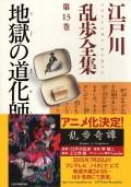 地獄の道化師〜江戸川乱歩全集第13巻〜