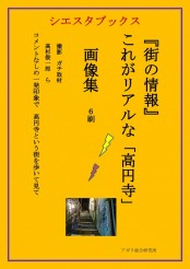 街の情報 これがリアルな高円寺 画像集 6刷