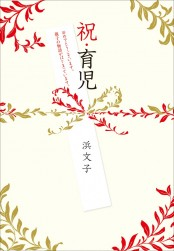 祝・育児 〜おめでとうございます。親子の物語がはじまっています。〜