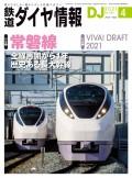 鉄道ダイヤ情報2021年4月号