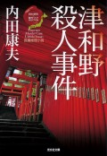 津和野殺人事件〜〈日本の旅情×傑作トリック〉セレクション〜
