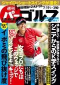 週刊パーゴルフ 2016/7/19号