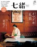 七緒 2015 秋号vol.43