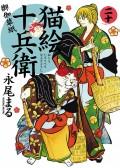 猫絵十兵衛 〜御伽草紙〜(20)