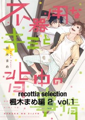 recottia selection 楓木まめ編2 vol.1