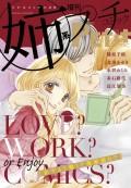 姉系Petit Comic 2016年11月号(2016年10月19日発売)