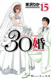 30婚 miso−com 30代彼氏なしでも幸せな結婚をする方法(15)