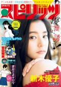 週刊ビッグコミックスピリッツ 2017年33号(2017年7月15日発売)