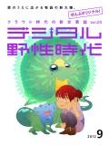 デジタル野性時代 2012年9月号