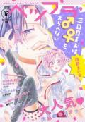 ベツフラ 12号(2020年7月8日発売)