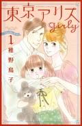 【期間限定価格】東京アリス girly(1)