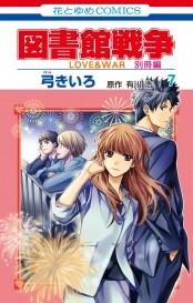 図書館戦争 LOVE&WAR 別冊編(7)