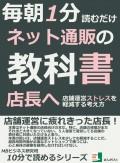 毎朝1分読むだけ。ネット通販の教科書。店長へ。店舗運営ストレスを軽減する考え方