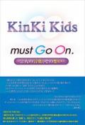 KinKi Kids must Go On. 〜2人の言葉、その想い〜