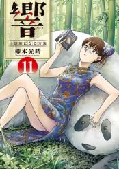 響〜小説家になる方法〜 11