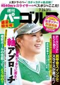 週刊パーゴルフ 2018/7/24・7/31合併号