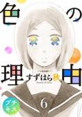 色の理由 プチキス(6)