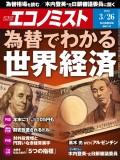 週刊エコノミスト2019年3/26号