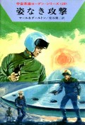 【期間限定価格】宇宙英雄ローダン・シリーズ 電子書籍版58 姿なき攻撃