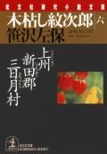 木枯し紋次郎(六)〜上州新田郡三日月村〜