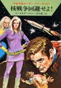 【期間限定価格】宇宙英雄ローダン・シリーズ 電子書籍版21 核戦争回避せよ!