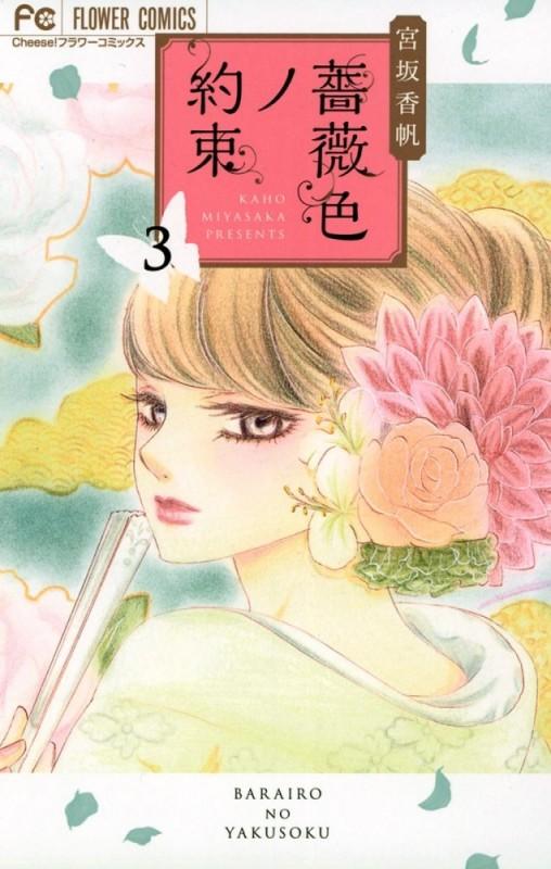 薔薇色ノ約束 3