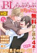 ♂BL♂らぶらぶコミックス 無料試し読みパック 2015年7月号 下(Vol.28)