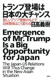 トランプ登場は日本の大チャンス