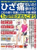 わかさ夢MOOK131 ひざ痛引いた!歩けた!こむら返り・足裏しびれ・不眠・頻尿 1分でよくなる新健康法 タオルこすり