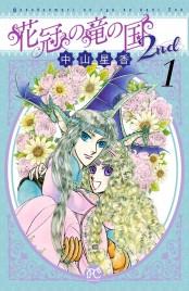 花冠の竜の国2nd 1