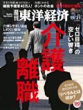 週刊東洋経済2015年11月21日号