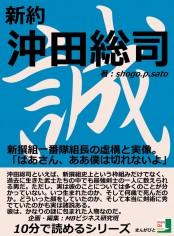 新約沖田総司。新撰組一番隊組長の虚構と実像。「ばあさん、ああ僕は切れないよ、、、」