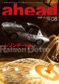 ahead vol.141