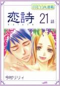 恋詩〜16歳×義父『フレイヤ連載』 21話