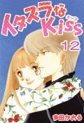 イタズラなKiss(フルカラー版) 12巻