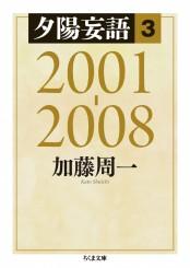 夕陽妄語3 2001‐2008