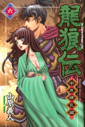 龍狼伝 中原繚乱編 The Legend of Dragon's Son(6)