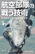 【期間限定特別価格】航空部隊の戦う技術