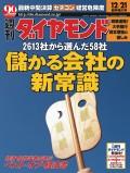 週刊ダイヤモンド 02年12月21日号